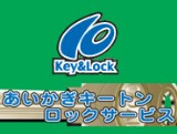 あいかぎキートンロックサービス 画像