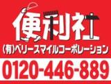 便利社 (有)ベリースマイルコーポレーション 画像