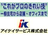 アイケイサービス(株) 画像