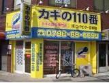 カギの110番 西宮店/(有)ロックセンター錠神戸東) 画像