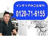 (有)インテリア吉田商店 画像