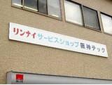阪神テック 画像