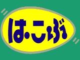 はこぶ引越サービス/(有)宇野エキスプレス 画像