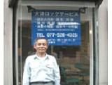 大津ロックサービス 画像