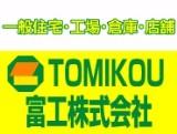 TOMIKOU 富工(株) 画像